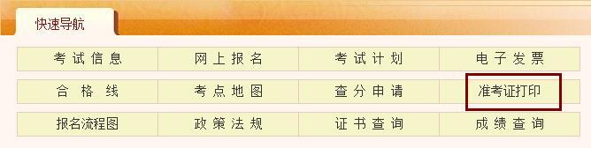 四川省雅安市2019下半年公务员准考证打印入口已开通