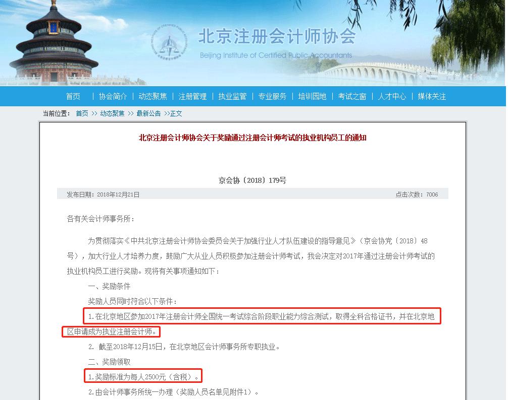 CPA证书有哪些福利?北京地区注意看!