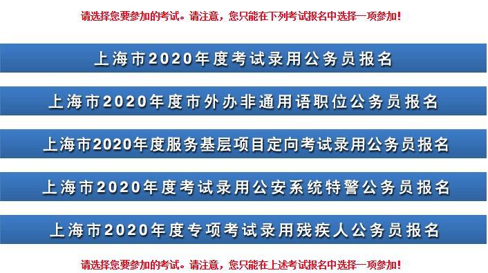 2020年上海市公务员考试报名入口已开通