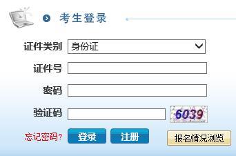江苏省2020年公务员考试补报名入口已开通
