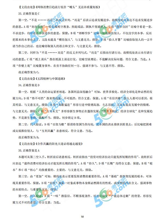2020国家公务员考试《行测》答案(言语理解