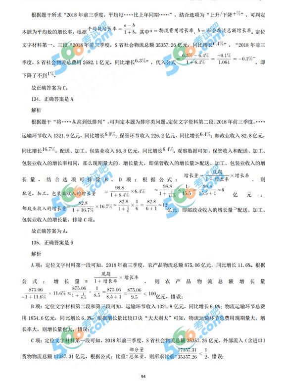 考试吧:2019年国家公务员考试《行测》答案(副省级)