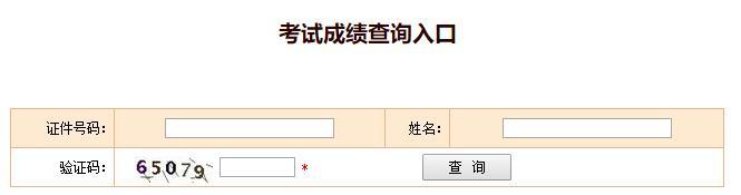 福建2019年出版专业资格考试成绩查询入口已开通