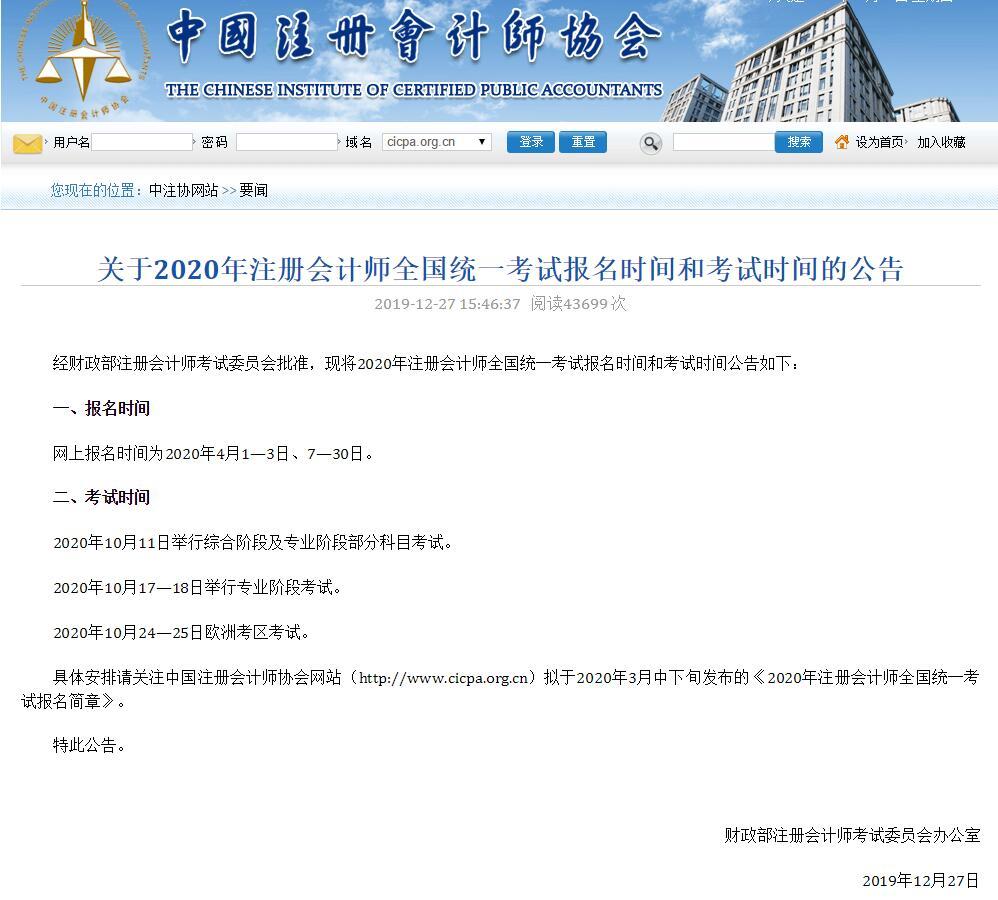 2020年江西注册会计师cpa考试报名时间已公布