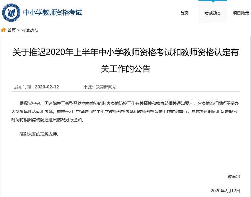 北京2020年上半年中小学教师资格证考试时间推迟