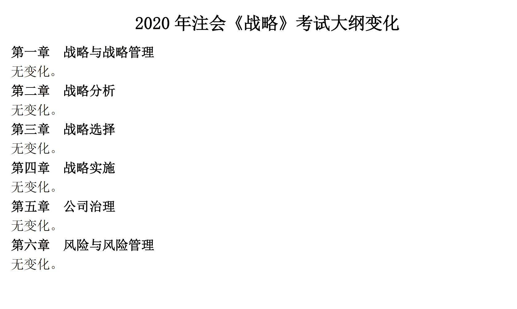 2020年注册会计师考试大纲变化分析――《公司战略》