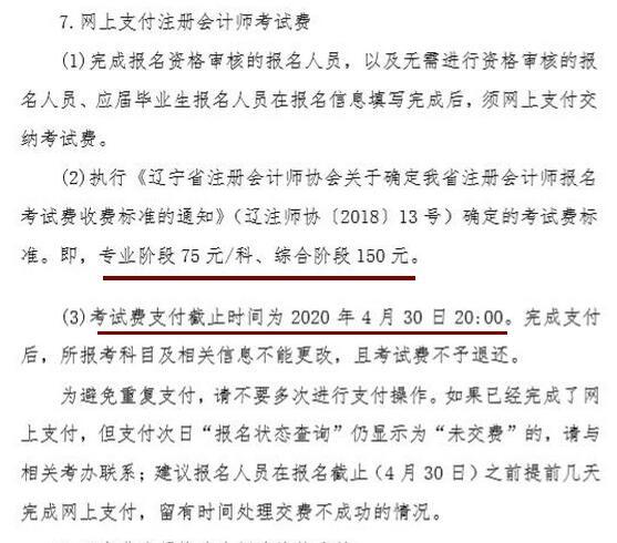 辽宁2020年注册会计师考试费用及缴费时间已公布