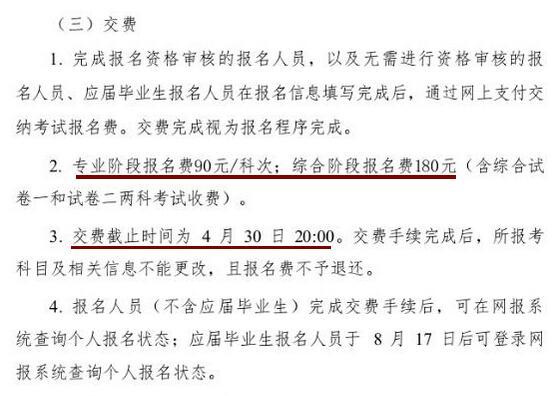 甘肃2020年注册会计师考试费用及缴费时间已公布