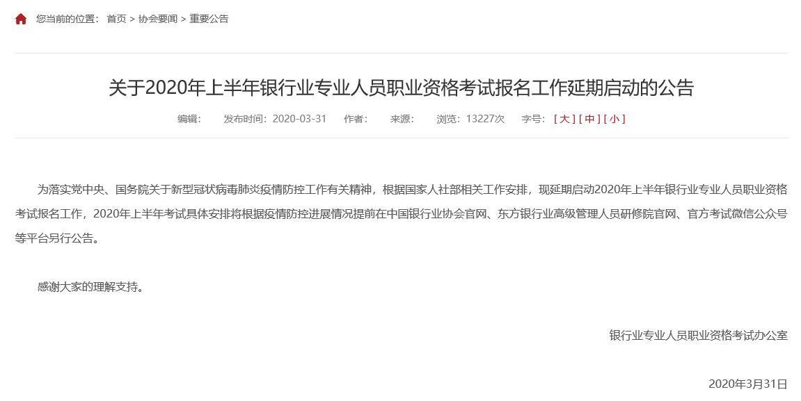 上海2020上半年银行人员职业资格考试报名延期