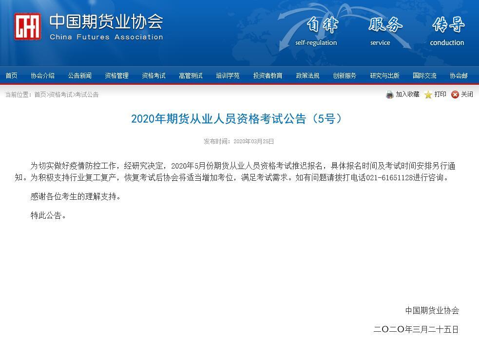 2020年5月期货从业考试报名、考试时间推迟