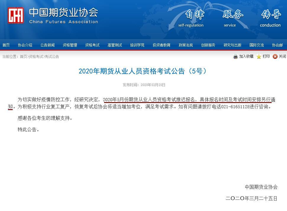 重庆2020年5月期货从业人员资格考试报名推迟
