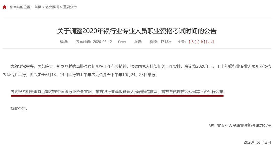 黑龙江2020年银行专业考试报名相关事宜将于近期公布