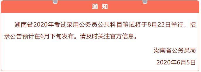 2020年湖南省公务员考试时间为8月22日举行
