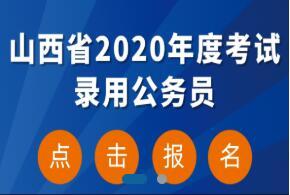 山西2020年公务员考试改报入口于7月24-25日开通