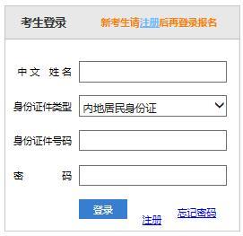 2020年河南CPA考试准考证打印入口