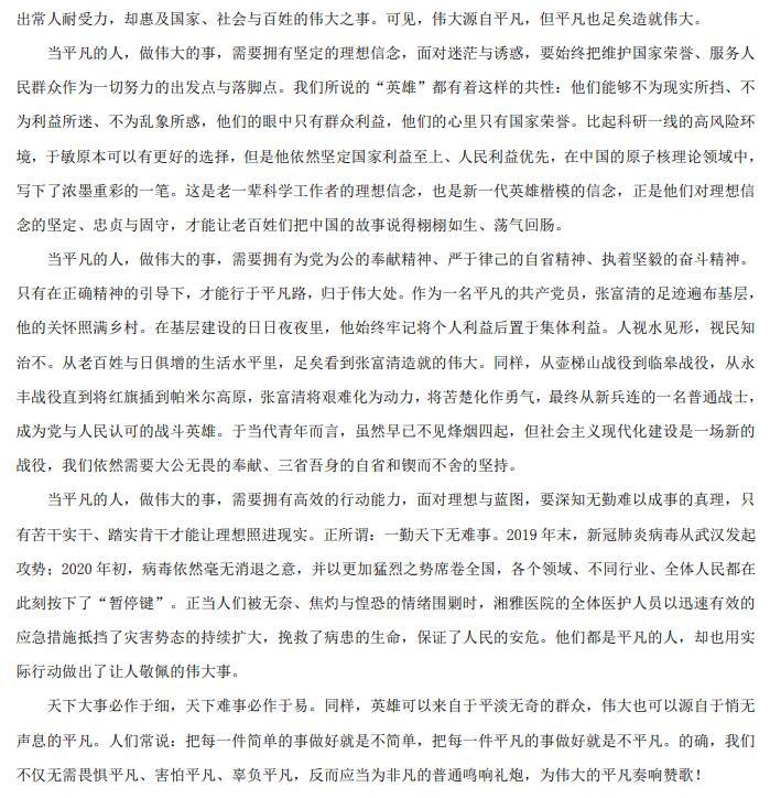 2020年天津公务员考试申论答案(市级卷)已公布