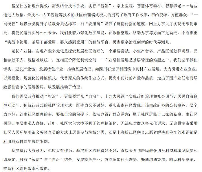 2020年福建公务员考试申论答案(县级卷)已公布