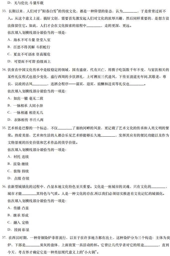 2020年江西公务员考试行测真题(省级)已公布