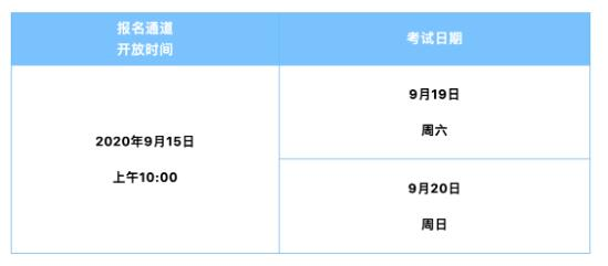 2020年9月广东普通话水平测试报名时间9月15日