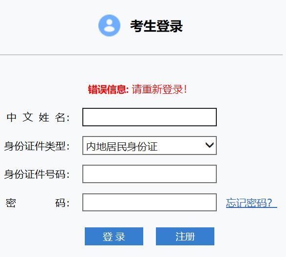 2020年西藏注冊會計師考試查分時間通知
