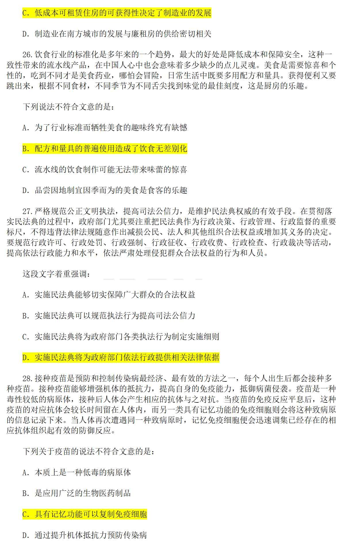 2021年江苏公务员考试行测试题及答案(A卷)