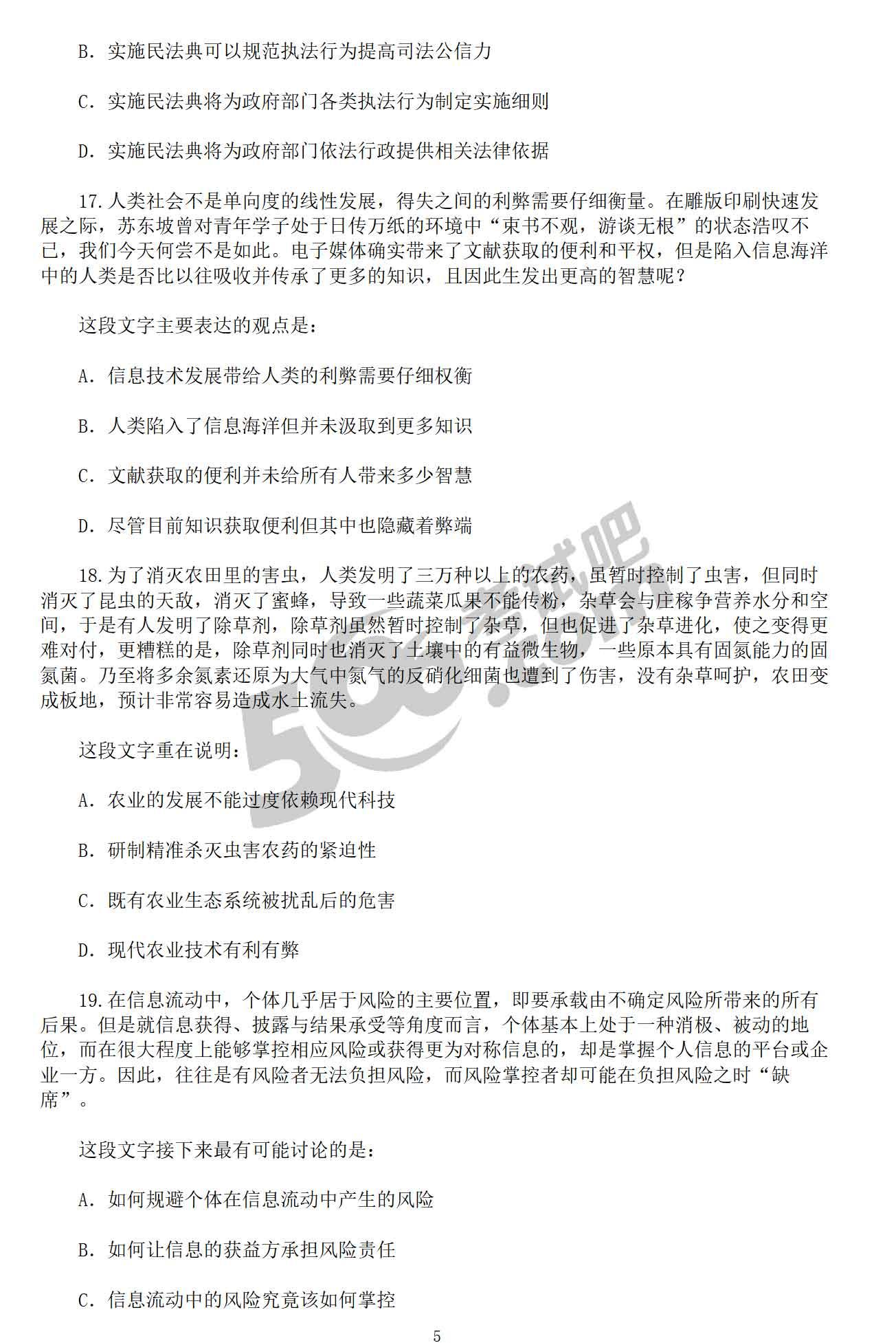 2021年江苏公务员考试行测真题已公布(B卷)