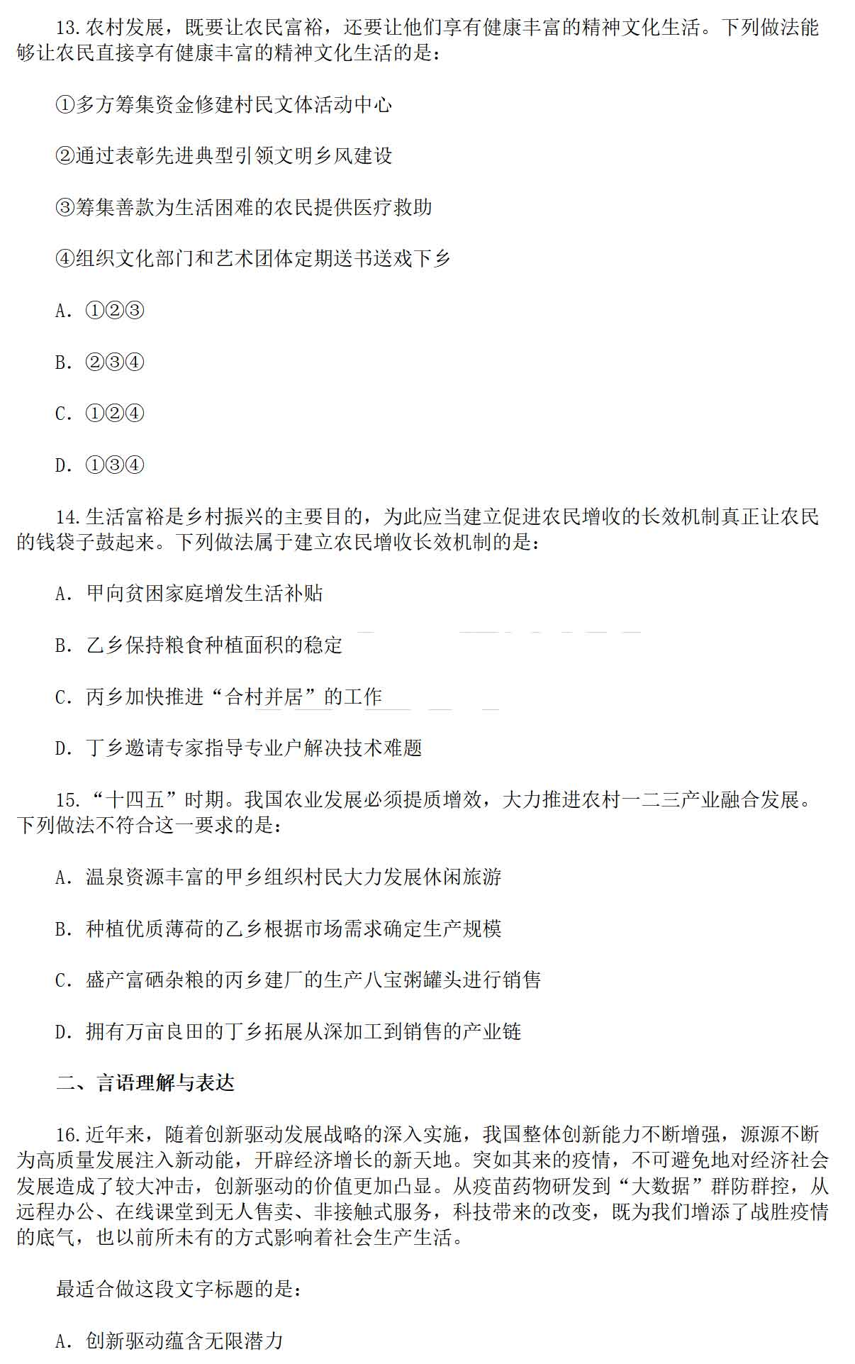 2021年江苏公务员考试行测真题已公布(C卷)