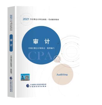 2021年注册会计师考试《审计》教材目录内容
