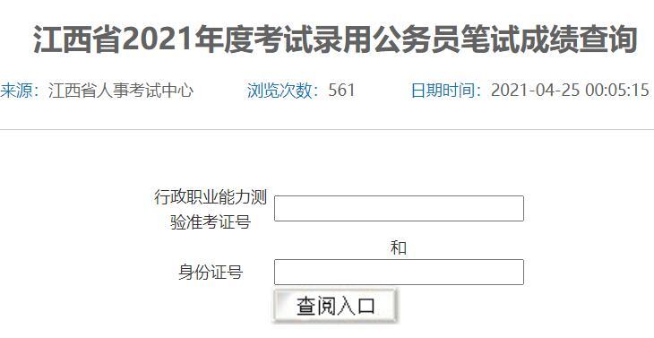 2021年江西公务员考试成绩查询入口已开通