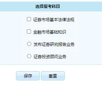 2021年10月贵阳证券从业资格考试报名9月30日截止
