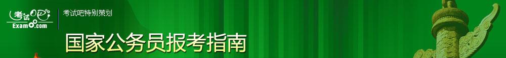 2019年国家公务员必威体育betwayAPP下载职位分数线查询-必威体育betwayAPP下载吧