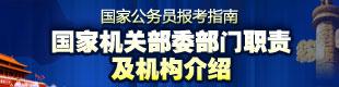 2015年国家机关部委部门职责及机构介绍